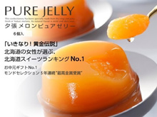 [iroiro] Hori [HORI] Hori Yubari melon pure jelly nine [others]