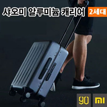 [Xiaomi] Xiaomi 90 minute aluminum frame carrier 2nd generation 20 inch / 24 inch ★ ★ Free Shipping ★ latest release ★ Xiaomi Carrier 2 / precision aluminum alloy material / 3 layer pressure-resistant
