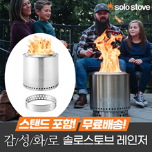 SOLO STOVE Ranger with stand