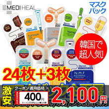1/9 - 1/10 using Qoo10 coupons 2100 yen! ★ BTS favorite ★ 200 million sales record! [Medie Heal MEDIHEAL] 8 sheets x 3 = 24 sheets + 3 extra! / Ampoule Essential Mask 25ml