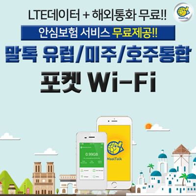 [GlocalMe]Europe / Americas / Australia Pocket WiFi LTE Maltok / Security  Insurance, Free international calls / Incheon Airport, Gimhae Airport pick