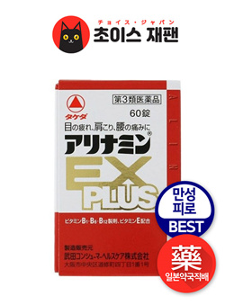 아리나민 EX 플러스 (60/120정) 일본비타민 / 만성피로 / 피로회복 / 일본약국/ 일본약국직배송 / 드럭스토어