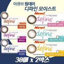 One Day Acuvue di Fine Moist 2 box set (One Day / Acuvue / di Fine / Moist / Accent / Natural Shine / Vivid style / Colorcon)