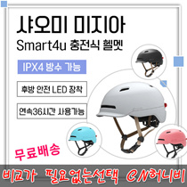 i Xiao Mi Mi Ziao Smart4u rechargeable helmet / Xiaomi smart helmet / IPX4 waterproof / rear safety LED mounted / 36 hours available / free