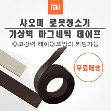 Millet (MI) rice home sweeping robot virtual wall recognition wall brown