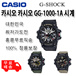 Casio GG-1000-1A5 Watch ◆ Free Shipping ◆ ★ Korea Lowest Price Challenge ★ No extra cost Direct shipping from Hong Kong / 20% discount when using APP carton phone / 100% genuine guarantee / Casio Watc