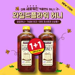 *인기상품* 1+1 코스트코 커클랜드 와일드플라워 허니 Wildflower Honey