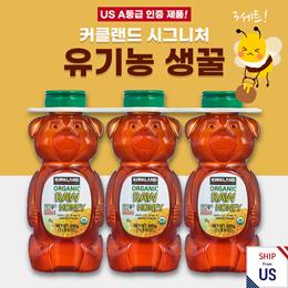 [미국직구](꿀100%)커클랜드 시그니쳐 오가닉 Raw Honey(3개 세트680gX3)/지인선물용/무료배송/최저가