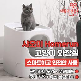 샤오미 고양이 화장실 앱 연동 향균 정화 탈취 대형 / 스마트하고 안전한 사용! / 향균 공기정화 기능 / 무료배송