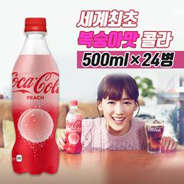 코카콜라 복숭아맛 500ml x 24병 / 무료배송 / 세계최초 / 콜라 / 일본직배송