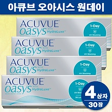 One Day Accuview Oasis 1 box 30 sheets 【4 box】 Contact lens 1 day disposable 【Johnson End Johnson】