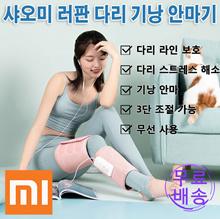 Xiao Mei Lingerie Leg Nylon Massage LeFan Leg Nylon Massager / Protect Leg Line / Eliminate Leg Stress / Bandage Massage / Adjustable 3 Levels / Using Wireless // Free Shipping // Foot Massage
