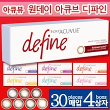 [Quick shipping] color lens 1day ACUVUE define moist 30lenses * 4box [120lenses]