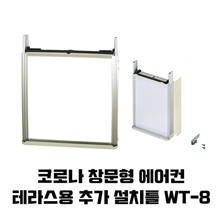 Corona window type air conditioner long window frame WT-8/140 ~ 192cm size window / free shipping