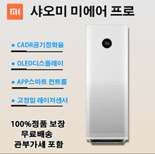 Xiaomi Air Purifier Pro / US Air Pro / Included VAT 샤오미 공기청정기 프로 /