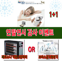 [Year-end Event] Italy Relaxi Electricity + Persona Carbon Heater or Boas Air Purifier