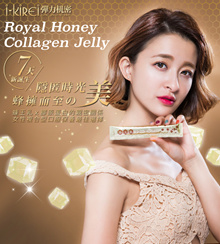 NEW! Taiwan i-kirei Lychee Collagen Jelly☆Bright Crystal☆Royal Honey☆Full Range As Shown on 一袋女王☆