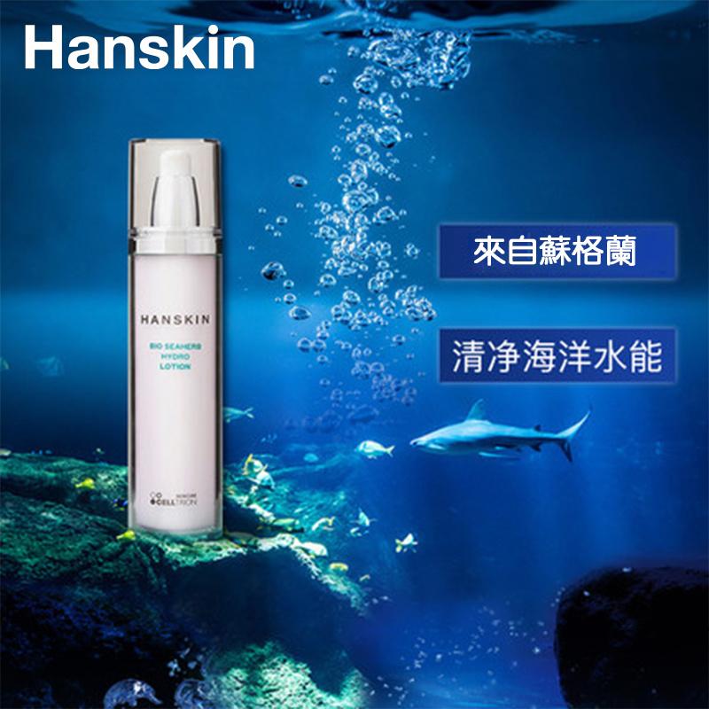 【100%正品·韓國直郵】 Hanskin 韓斯清 生物海洋補水乳液 嫩白 保濕 持久 鎖水
