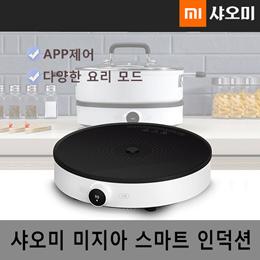 샤오미 스마트 인덕션 /전기 쿠커 /  APP제어 / 다양한 요리 모드 / 무료배송