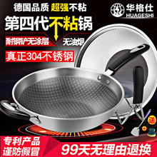 Hua Shi 304 stainless steel frying pan without lampblack wok induction cooker General uncoated Cookw