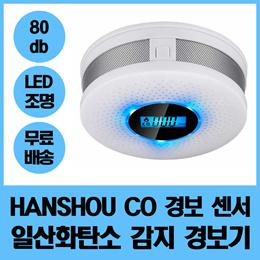 HANSHOU CO 일산화탄소 경보기 / 감지기 / 측정기 / LED 라이트 / 배선 불필요 / 캠핑 / 자동차 / 다양한 장소 간단설지 / 무료배송