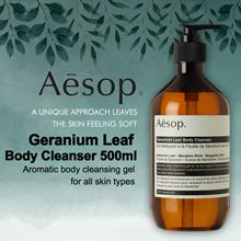 BEST SELLER! Aesop Geranium  Leaf Body Cleanser 16.9oz 500ml