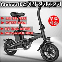 Ideawalk Folding Bike / Anti-Theft Remote Control / 36v / 15.6ah Lithium Battery / Pas Mode Travel Distance 100km / Dual Disc Brake / Max Load 150kg / Brushless Moto // Free Shipping //