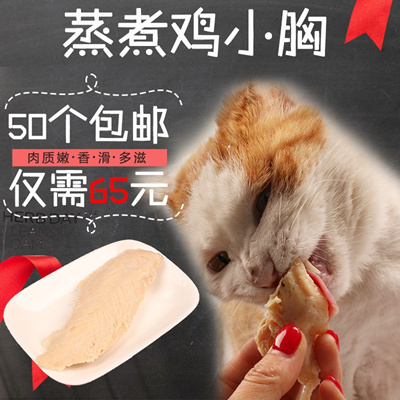 Boiled chicken breast at small dog dog snacks Tactic pet food reward  universal golden 20 bags of mai