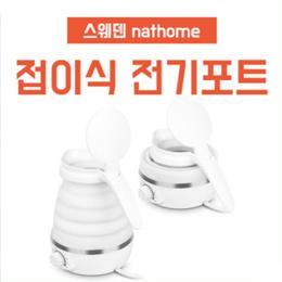 【北欧欧慕】 迷你可折叠式便携 600ML电热旅行水壶 FDA硅胶 全球通用电源