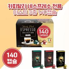 [Capitali] Capitali Nespresso Capsule Coffee Asoto 3 Types 140 Capsules