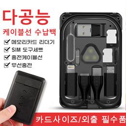 台湾kableCARD无线充电器多功能工具卡6种数据线数码收纳整理包