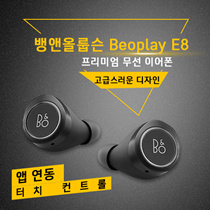 Beoplay E8 Premium Truly Wireless In-Ear Headphone Headphones
