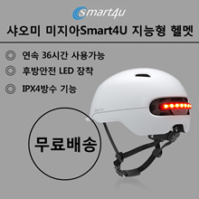 Smart4U City Light Ride Smart Flash Helmet