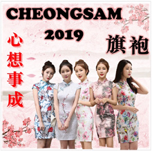 💖 Chinese New Year Cheongsam Qipao 2019 Modern Dress Cutting 💖 CNY Clothings