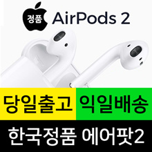 Ships same day !! Next business day delivery !! / 2nd Generation Apple Airpot / Korea Genuine / Genuine Serial Number 100% Domestic Apple Store AS Available Apple Airpods Bluetooth Earphone / Incredib