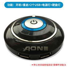 Bao Aone computer Internet café Desktop Desktop box Net Curry button switch dual USB boot reboot wit