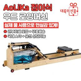 AoLiKa 접이식 우드 원목 로잉머신 뱃살 복근 전신 코어 실내 노젓기 운동기구 / 견고한 내구성 / 효율적인 피트니스 / 안정적인 사용 / 무료배송