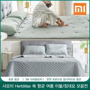 Xiaomi HerbMax ultrasonic mugwort antibacterial summer comforter/bed mattress/wormwood/cooling comforter/bed mattress/spring/summer lightweight comforter/water wash available//free shipping//