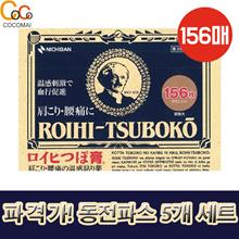 [FEDEX_ same day courier] Roiihi coin 156 pieces of X5 set / 4 season cheap / quick delivery to return Kokomai /