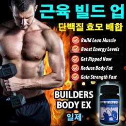 【BUY3 + GET FREE1】◆근육 빌드 업 다이어트 서플리먼트 【Builders Body EX】★일본 인기 Diet Supplement★단백질효모아연효모 배합!
