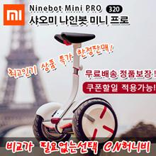Xiao Mi Ninebot Mini PRO