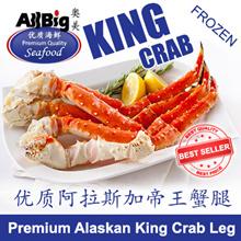 [All Big]Premium Alaskan King Crab Leg(1Pc)(Frozen)