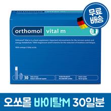 [Orthomol] Vital M Trinkampullen 30 Stk