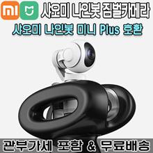 샤오미 나인봇 미니 Plus 전용 카메라 / 짐벌 카메라 / 신제품 / 나인봇 미니 Plus 호환 / 무료배송 / 일체형 / 180도 회전 / 멀티 촬영모드
