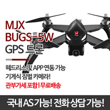 ★ Free Shipping! mjx bugs 5w Bucks 5W Drone / GPS enabled / headless and compatible with APP / mechanical gimbal camera /