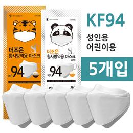 The Good Yellow Dust Disinfectiom Mask KF94 1SET (5PCS) Adult Kid Child