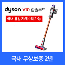◆ [coupon price $ 775] ◆ 2 year domestic only A / S ◆ Including VAT and postage ◆ Dyson V10 Absolute ◆ Limited to 50 units