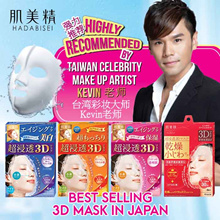 Beauty Event Hadabisei masks from JAPAN!Highly Raved by Taiwan Celebrity Makeup Artiste KEVIN 老师!