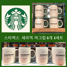 Starbucks Ceramic Mugs set of 4