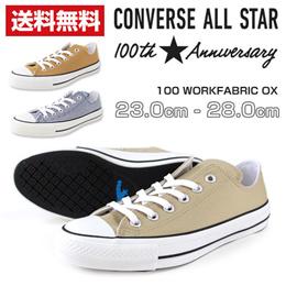 コンバース オールスター スニーカー ローカット レディース メンズ 靴 CONVERSE ALL STAR 100 WORKFABRIC OX